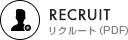 RECRUIT リクルート(PDF)
