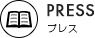 PRESS プレス